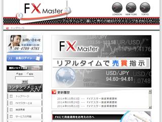 FXマスター