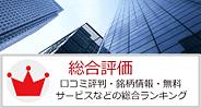 総合評価 投資顧問ランキング