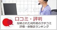 口コミ・評判 投資顧問ランキング