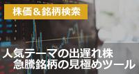 株価&銘柄検索