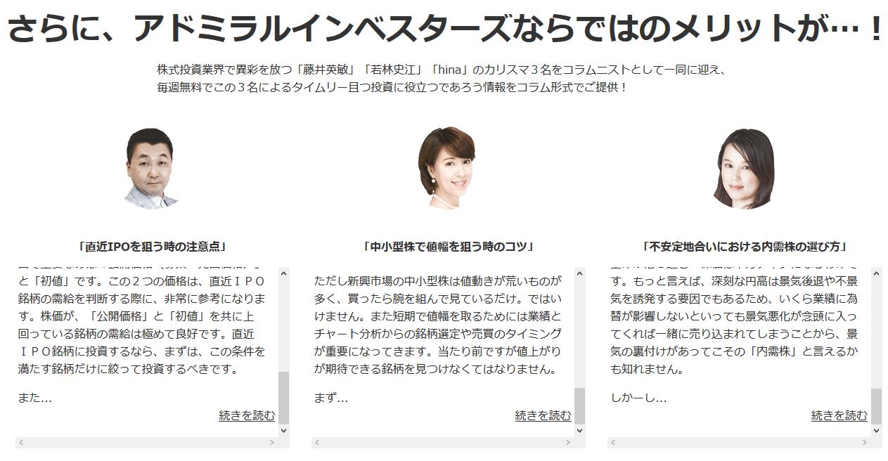 コラムニスト「藤井英敏」「若林史江」「hina」