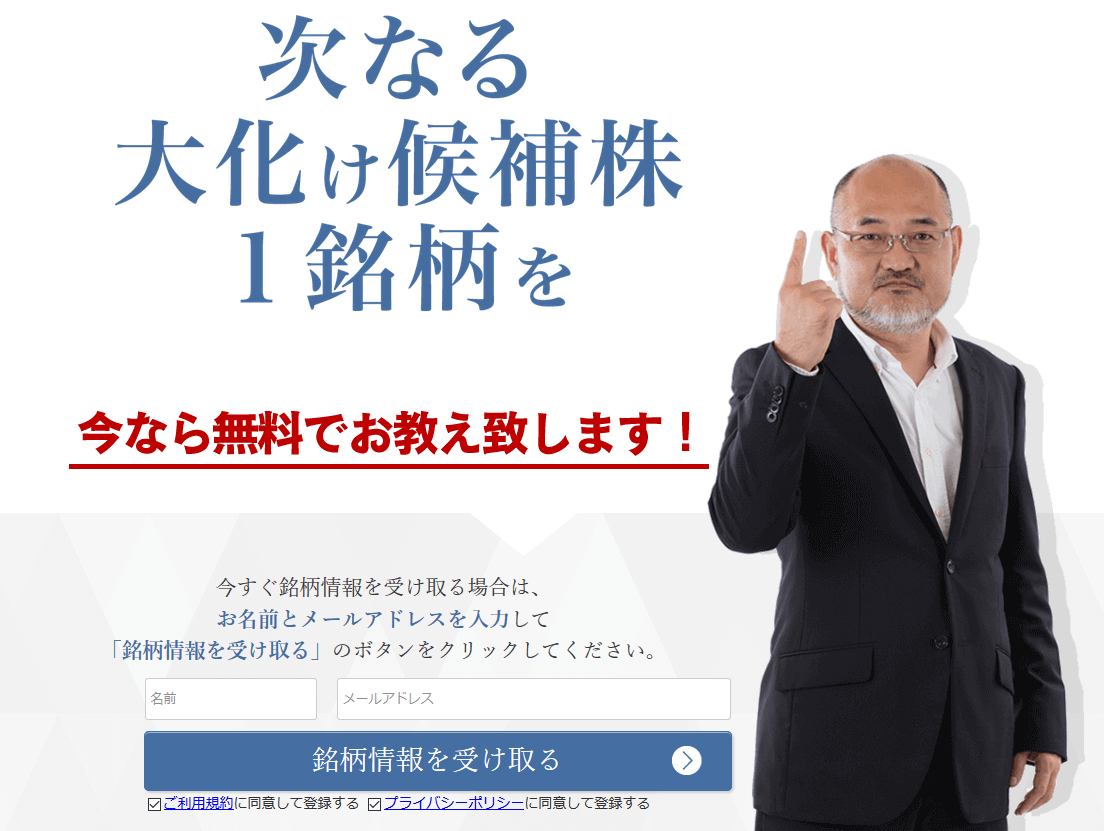 新生ジャパン投資の無料銘柄配信サービス