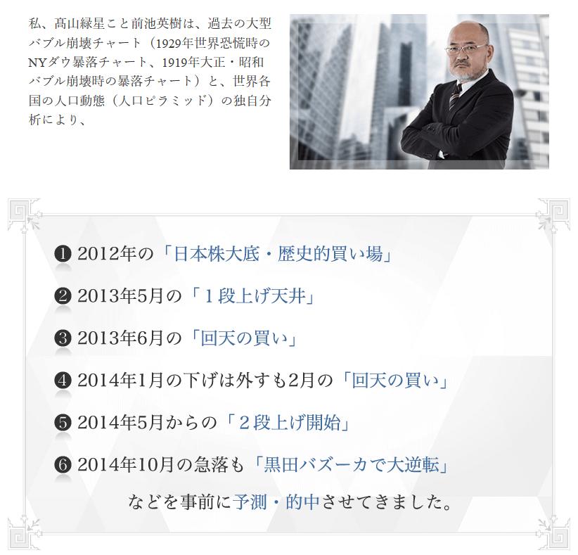 日経225・オプション取引の名手「前池英樹(髙山緑星)氏」の紹介画像