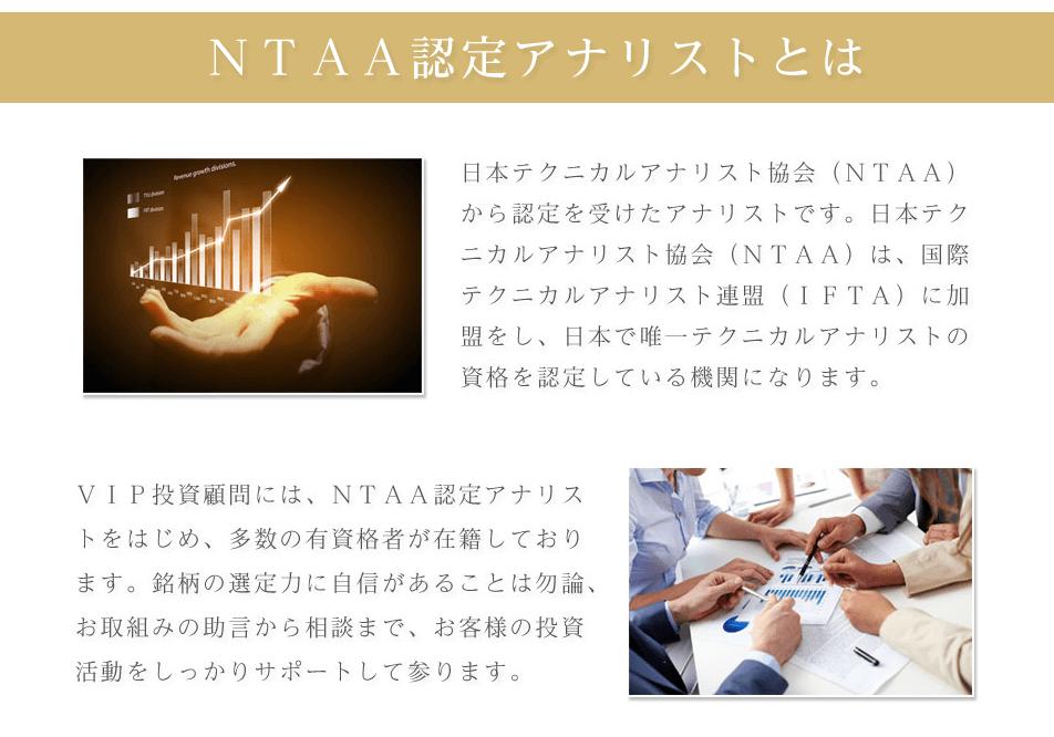 日本テクニカルアナリスト協会(NTAA)認定テクニカルアナリストが多数在籍