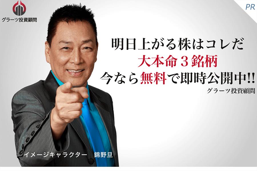 オススメの投資顧問・株情報サイト