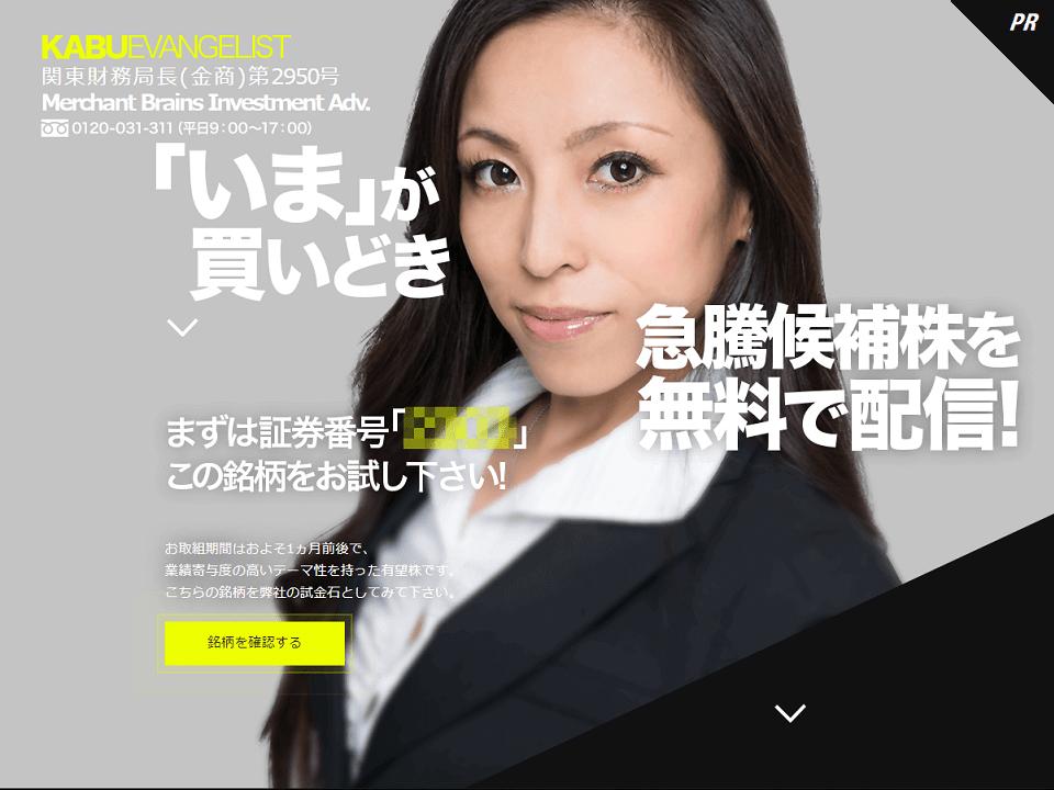 オススメの投資顧問・株エヴァンジェリスト